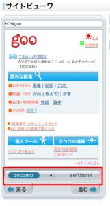 gooモバイルサイトビューワー