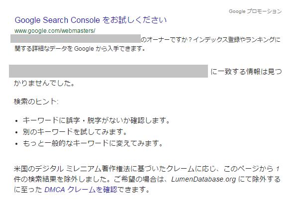 DMCA除外
